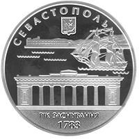 Срібна монета 225 років м.Севастополь 10 грн. 2008 року