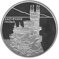 Срібна монета Ластівчине гніздо 10 грн. 2008 року