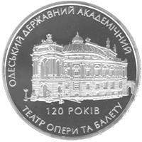 Монета 120 років Одеському державному академічному театру опери та балету 5 грн. 2007 року