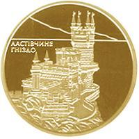 Золота монета Ластівчине гніздо 50 грн. 2008 року