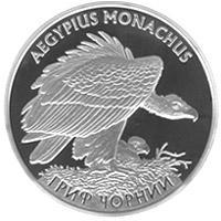 Срібна монета Гриф чорний 10 грн. 2008 року