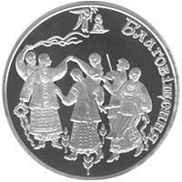 Срібна монета Благовіщення 10 грн. 2008 року