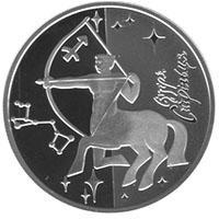 Срібна монета Стрілець 5 грн. 2007 року