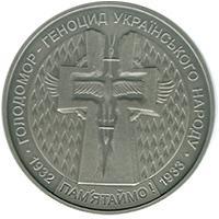 Срібна монета Голодомор - геноцид українського народу 20 грн. 2007 року