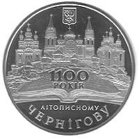Монета 1100-річчя літописного Чернігова 5 грн. 2007 року