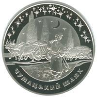 Срібна монета Чумацький Шлях 20 грн. 2007 року