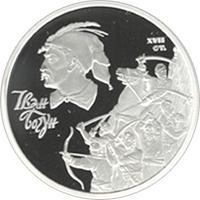 Срібна монета Іван Богун 10 грн. 2007 року