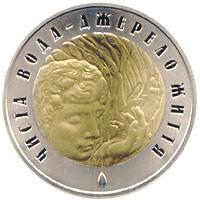 Золота монета Чиста вода - джерело життя 20 грн. 2007 року