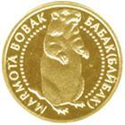 Золота монета Байбак 2 грн. 2007 року