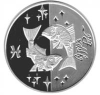 Срібна монета Риби 5 грн. 2007 року