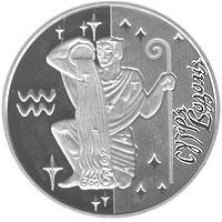 Срібна монета Водолій 5 грн. 2007 року