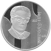 Монета Іван Багряний 2 грн. 2007 року