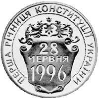 Монета Перша річниця Конституції України 2 грн. 1997 року