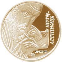 Монета Нестор-летописец 50 грн. 2006 года