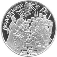 Срібна монета Водохреще 10 грн. 2006 року