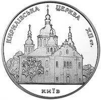 Срібна монета Кирилівська церква 10 грн. 2006 року