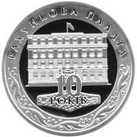 Срібна монета 10 років Рахунковій палаті 10 грн. 2006 року
