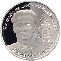 Срібна монета Дмитро Луценко 5 грн. 2006 року