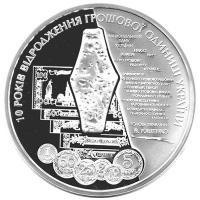 Срібна монета 10 років відродження грошової одиниці України - гривні 100 грн. 2006 року
