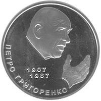 Монета Петро Григоренко 2 грн. 2007 року