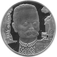 Срібна монета Іван Франко 5 грн. 2006 року
