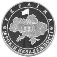 Срібна монета 15 років незалежності України 20 грн. 2006 року
