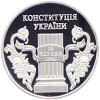 Срібна монета 10 років Конституції України 10 грн. 2006 року