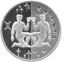 Срібна монета Близнюки 5 грн. 2006 року