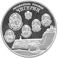 Срібна монета Чигирин 10 грн. 2006 року