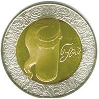 Монета Бугай 5 грн. 2007 року