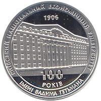 Срібна монета 100 років Київському національному економічному університету 5 грн. 2006 року