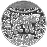 Срібна монета Рік Собаки 5 грн. 2006 року