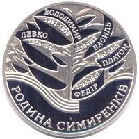 Срібна монета Родина Симиренків 10 грн. 2005 року