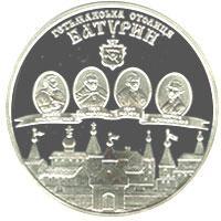 Срібна монета Батурин 10 грн. 2005 року