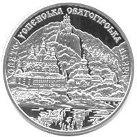 Срібна монета Свято-Успенська Святогірська лавра 10 грн. 2005 року