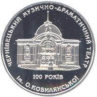 Срібна монета 100 років Чернівецькому музично-драматичному театру ім. О.Кобилянської 10 грн. 2005 року