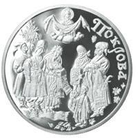Срібна монета Покрова 10 грн. 2005 року