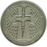 Монета Голодомор - геноцид українського народу 5 грн. 2007 року