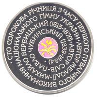 Срібна монета Державний Гімн України 10 грн. 2005 року