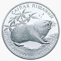 Срібна монета Сліпак піщаний 10 грн. 2005 року