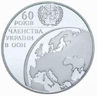 Срібна монета 60 років членства України в ООН 10 грн. 2005 року