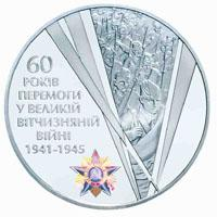 Срібна монета 60 років Перемоги у Великій Вітчизняній війні 1941 - 1945 років 20 грн. 2005 року