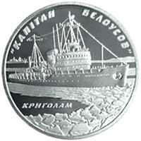 Срібна монета Криголам `Капітан Бєлоусов` 10 грн. 2004 року