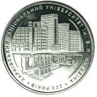 Срібна монета 200 рокiв Харкiвському унiверситету 5 грн. 2004 року