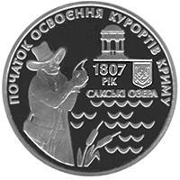 Монета 200 років курортам Криму 5 грн. 2007 року