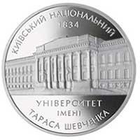 Срібна монета 170 рокiв Київському національному унiверситету 5 грн. 2004 року