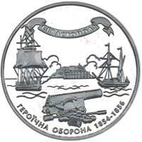 Срібна монета Героїчна оборона Севастополя 1854-1856 10 грн. 2004 року