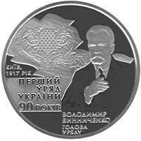 Монета 90-річчя утворення першого Уряду України 2 грн. 2007 року