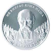 Срібна монета Не вмирає душа наша, не вмирає воля 20 грн. 2004 року