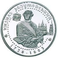 Срібна монета Кирило Розумовський 10 грн. 2003 року